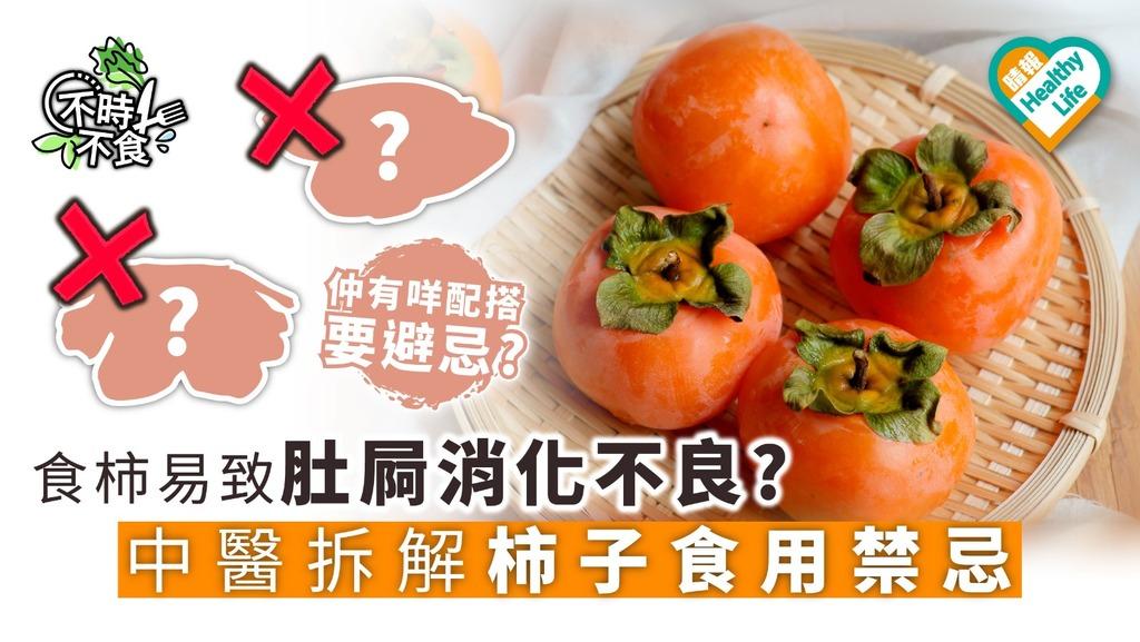【不時不食】食柿易致肚屙消化不良? 中醫拆解柿子食用禁忌