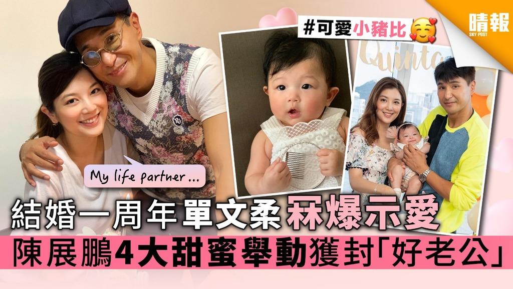 結婚一周年單文柔冧爆示愛 陳展鵬4大甜蜜舉動獲封「好老公」
