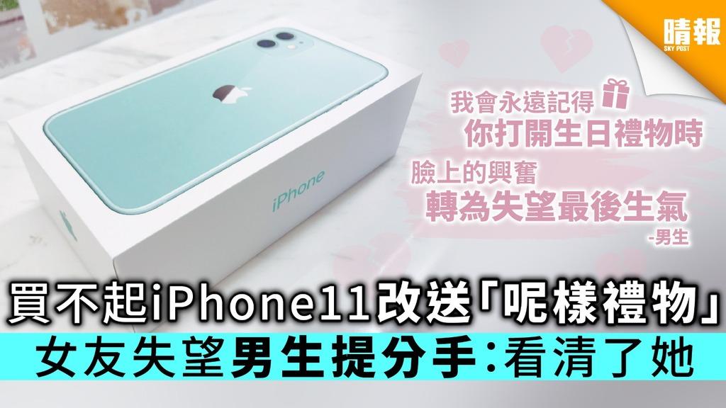 買不起iPhone11改送「呢樣禮物」 女友失望男生提分手:看清了她