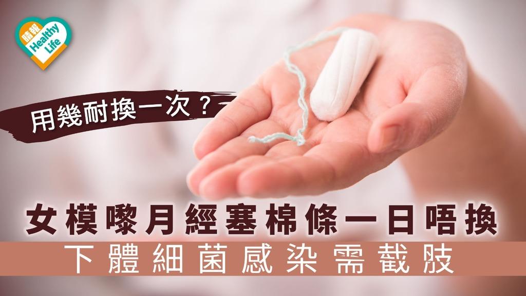 女模塞棉條久久未換 細菌滋生感染需截肢【附醫生解說】