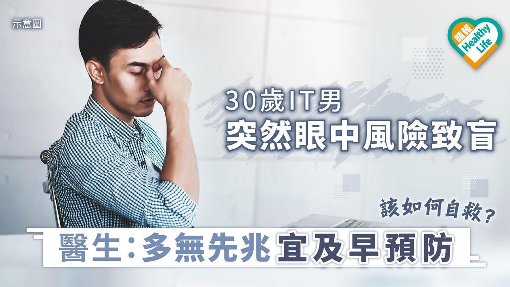30歲IT男突然眼中風險致盲 醫生:多無先兆宜及早預防