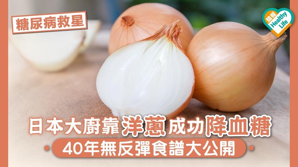 【糖尿病救星】日本大廚靠洋蔥成功降血糖 40年不復發食譜大公開