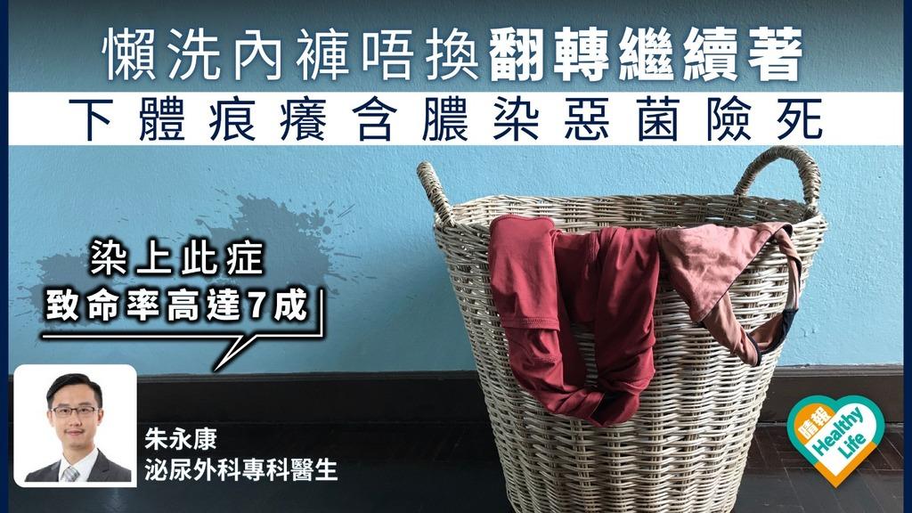 懶洗內褲不更換翻轉繼續穿 下體痕癢含膿染惡菌險死