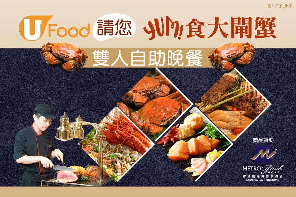 U Food 請您YUM食大閘蟹雙人自助晚餐