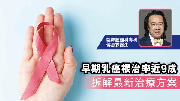 「早期乳癌根治率近9成 拆解最新治療方案」