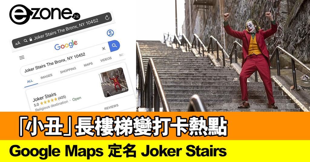 小丑 紐約長樓梯變打卡熱點google Maps 定名joker Stairs