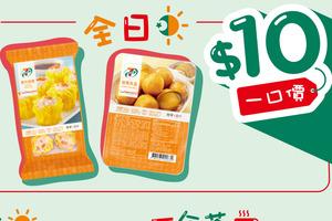 【便利店新品】7-Eleven便利店新出$10撈麵熱飲下午茶套餐  可選咖喱魚蛋或燒賣/$10點心全日供應