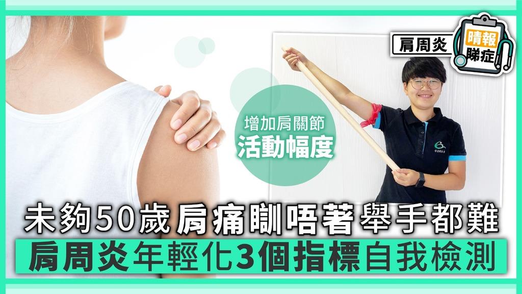 【晴報睇症】未夠50歲肩痛瞓唔著舉手都難 肩周炎年輕化3個指標自我檢測