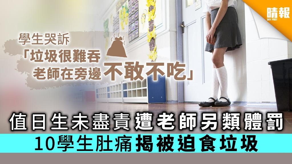 值日生未盡責遭老師另類體罰 10學生肚痛揭被迫食垃圾