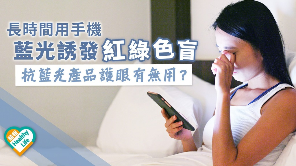 全球首例長時間用手機藍光誘發紅綠色盲 用抗藍光產品有無用?