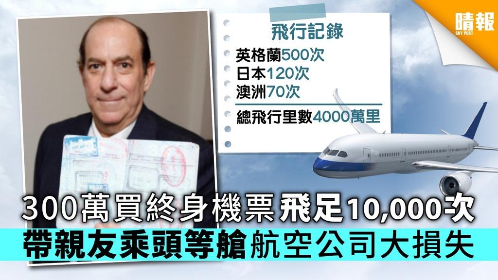 買300萬終身機票飛足10,000次 帶親友乘頭等艙致航空公司大損失