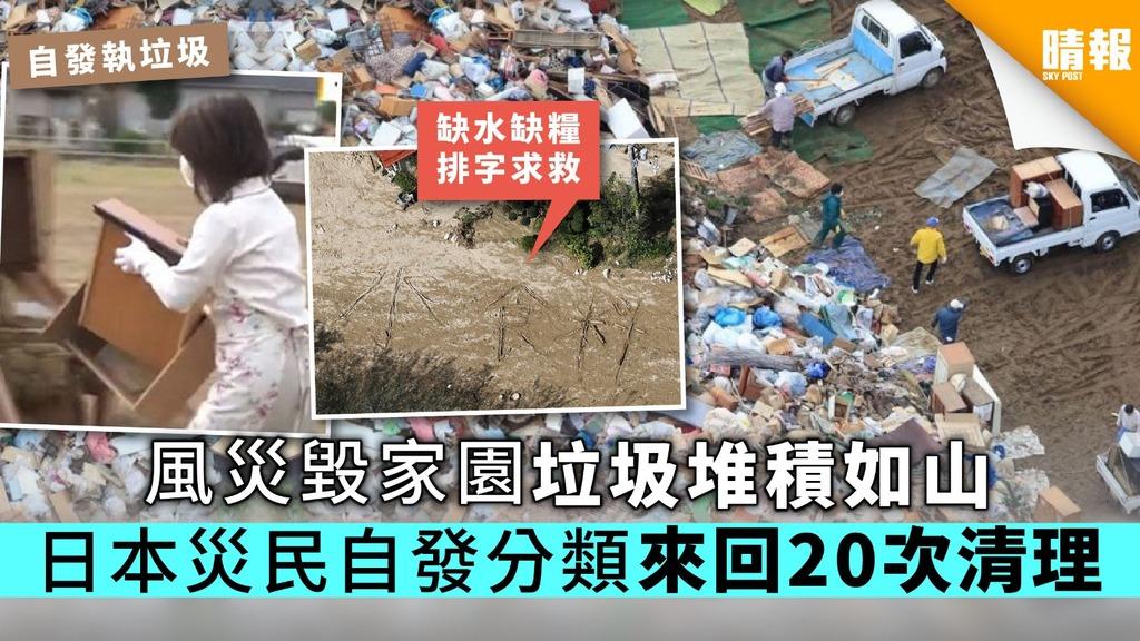 【日本風災】風災毀家園垃圾堆積如山 日本災民自發分類來回20次清理