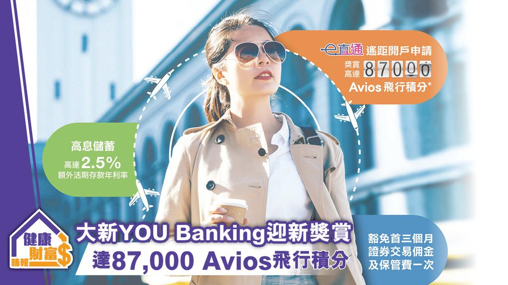 大新YOU Banking 迎新獎賞達87,000 Avios飛行積分