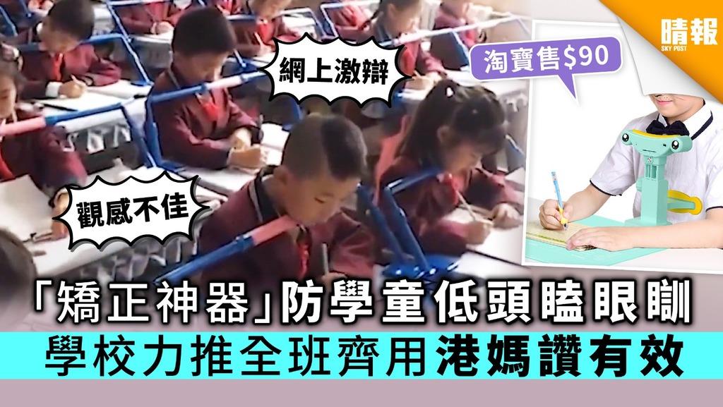 「矯正神器」防學童低頭瞌眼瞓 學校力推全班齊用港媽讚有效
