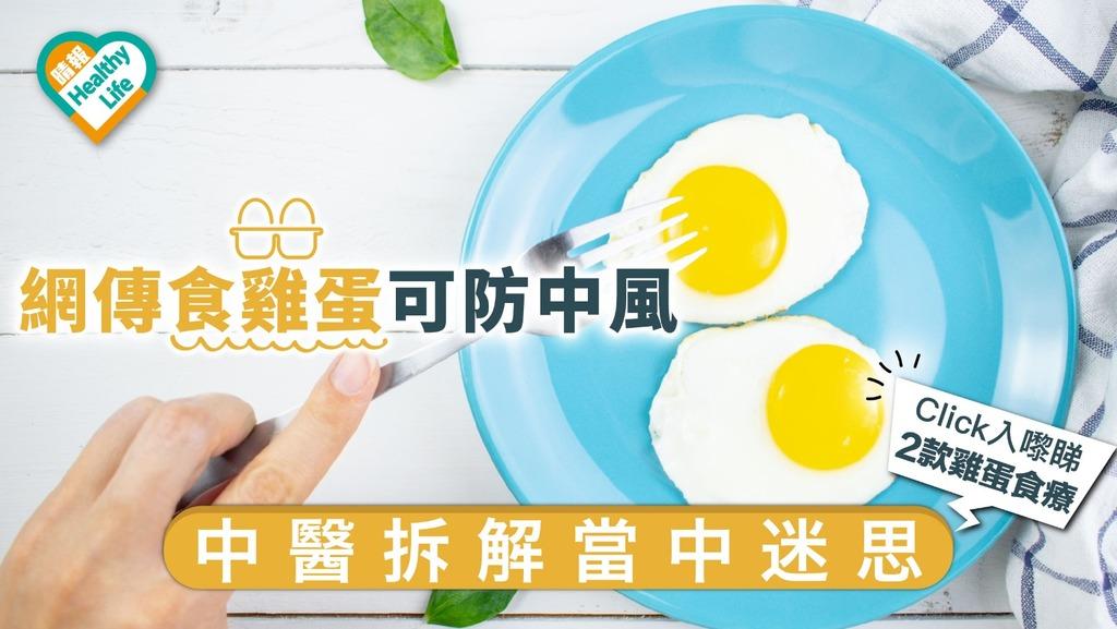 網傳食雞蛋可防中風 中醫拆解當中迷思【內附2款雞蛋食療】