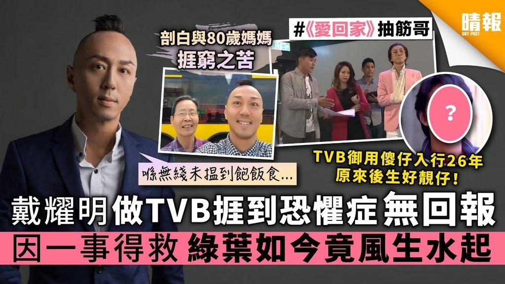 【愛回家】戴耀明做TVB捱到恐懼症無回報 因一事得救 綠葉如今竟風生水起