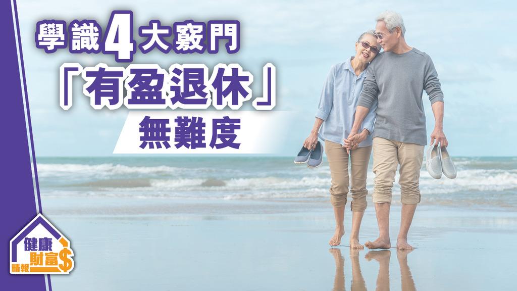 學識4大竅門 「有盈退休」無難度