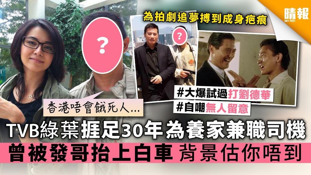 【牛下女高音】TVB綠葉江富強捱足30年為養家兼職司機 曾被發哥抬上白車 背景估你唔到
