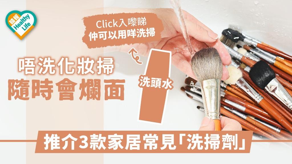 唔洗化妝掃隨時會爛面 推介3款家居常見「洗掃劑」