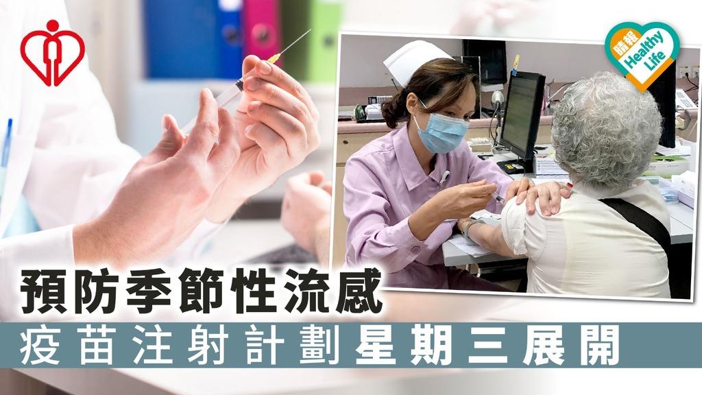 醫管局星期三開始為合資格人士接種流感疫苗
