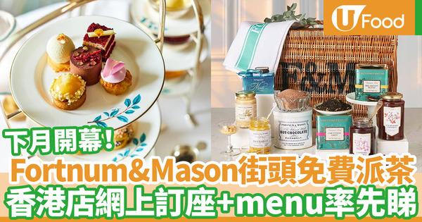 【Fortnum & Mason尖沙咀】英國皇室御用茶品牌Fortnum&Mason香港分店即將開幕 各區快閃免費派發招牌茶+餅乾