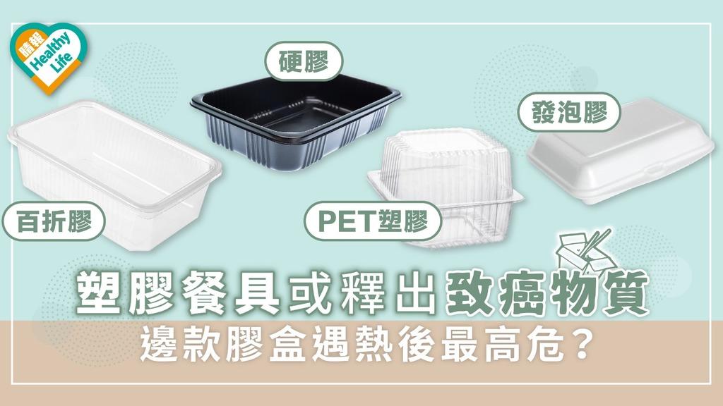 塑膠餐具或釋出致癌物質 邊款膠盒最高危?