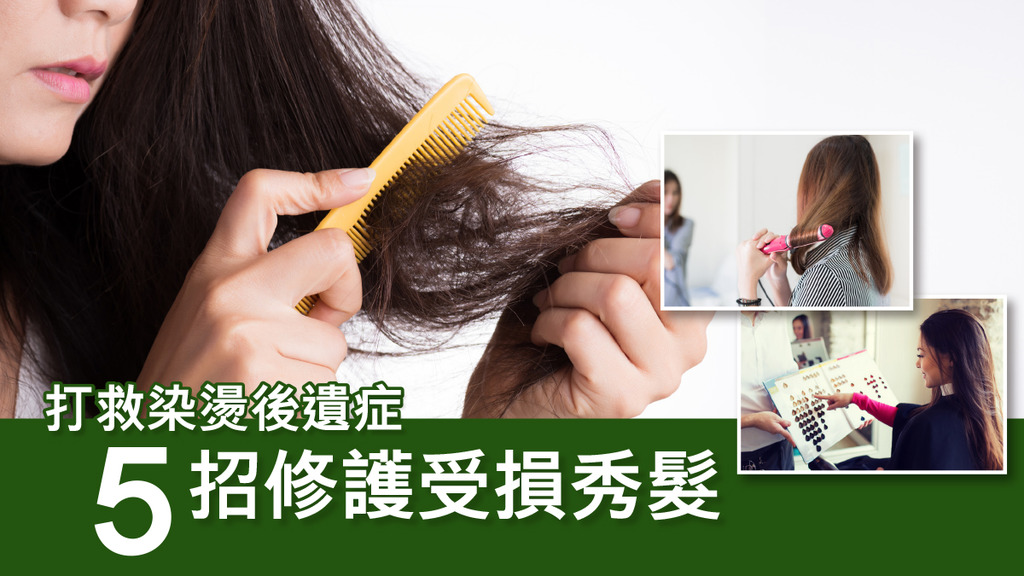 「打救染燙後遺症 5招修護受損秀髮」