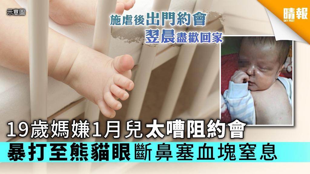 19歲媽嫌1月兒太嘈阻約會 暴打至熊貓眼斷鼻塞血塊窒息
