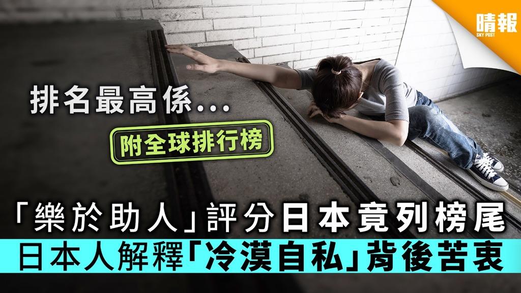 「樂於助人」評分日本竟列榜尾 日本人解釋「冷漠自私」背後苦衷【附排行榜】