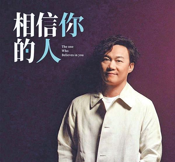 陳奕迅新歌大賣溫情
