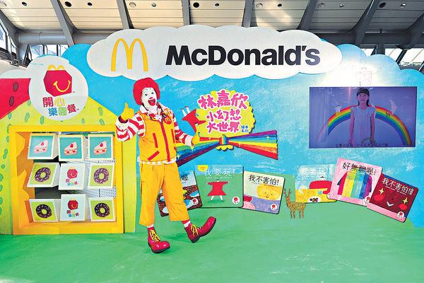 麥當勞╳林嘉欣出精美繪本 讓兒童享受閱讀