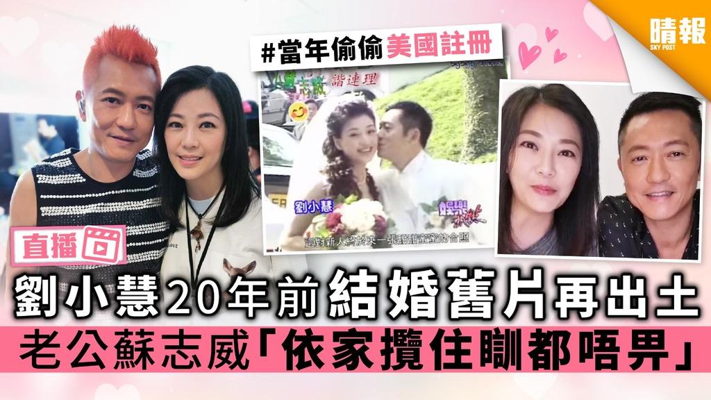 【直播】劉小慧20年前結婚舊片再出土 老公蘇志威「依家攬住瞓都唔畀」
