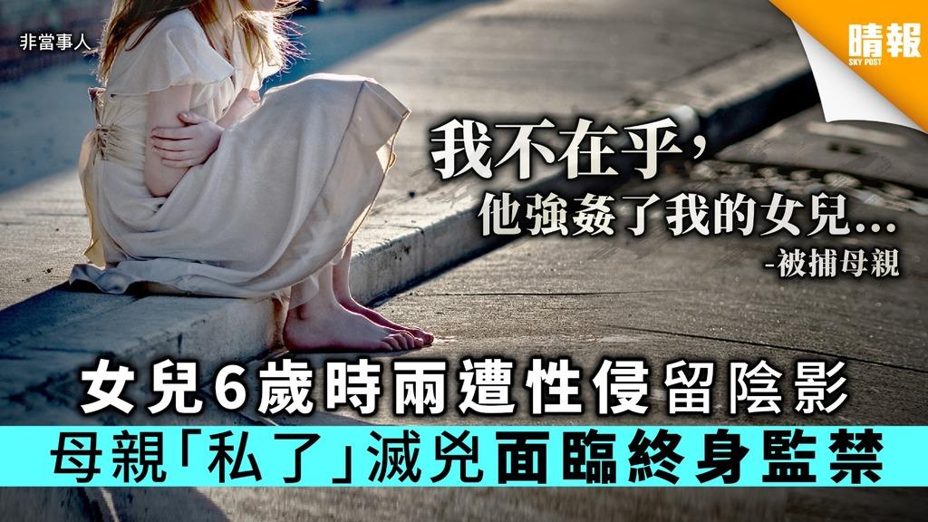 女兒6歲時兩遭性侵留陰影 母親「私了」滅兇面臨終身監禁