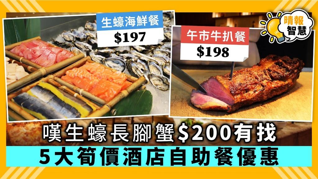【Smart Tips】$200有找嘆生蠔長腳蟹 5大筍價酒店自助餐優惠