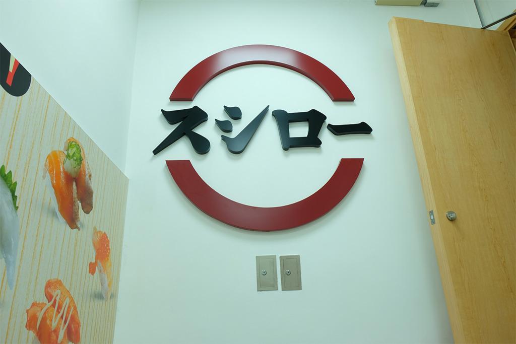 【壽司郎香港】日本人氣迴轉壽司店香港第二間分店!SUSHIRO壽司郎即將登陸紅磡黃埔