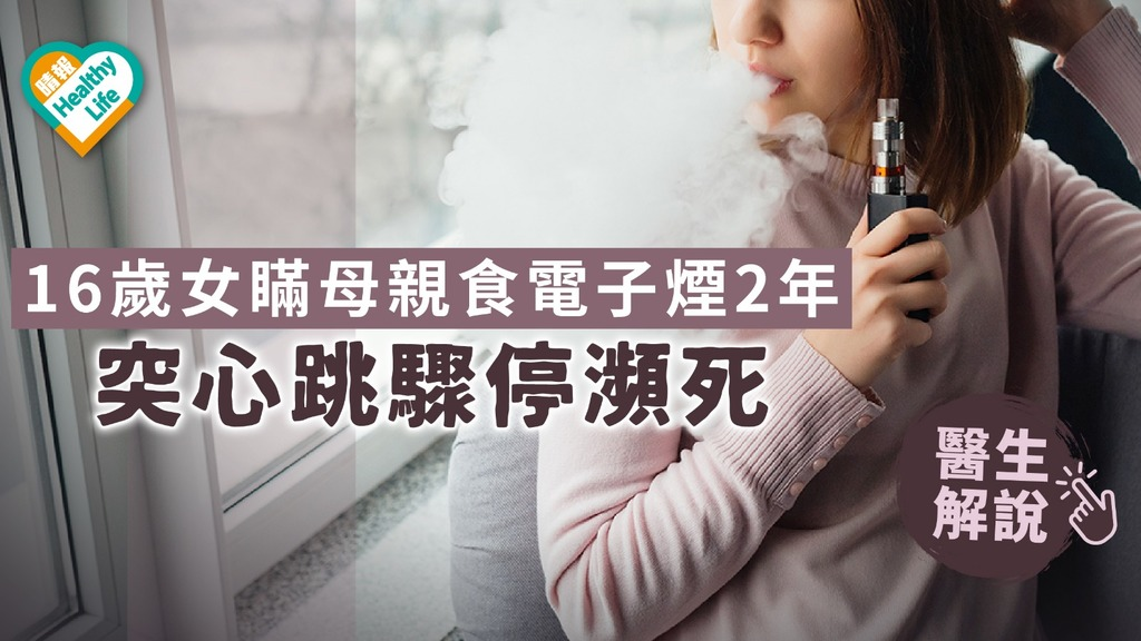 16歲女瞞母親食電子煙2年 突心跳驟停瀕死 【附醫生解說】