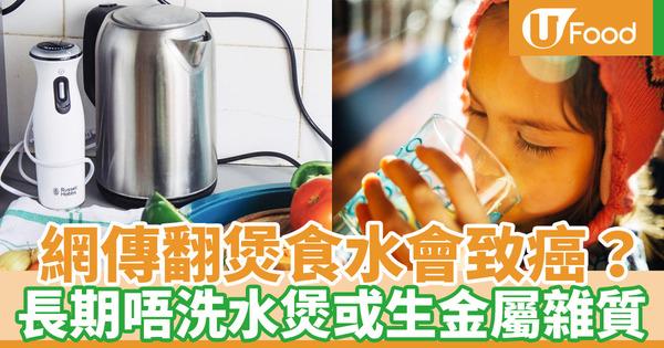 【洗水煲】網傳翻煲食水會致癌?長期不洗水煲增加健康風險