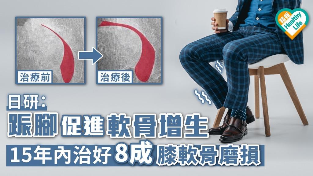 日研:䟴腳促進軟骨增生 15年內治好8成膝軟骨磨損