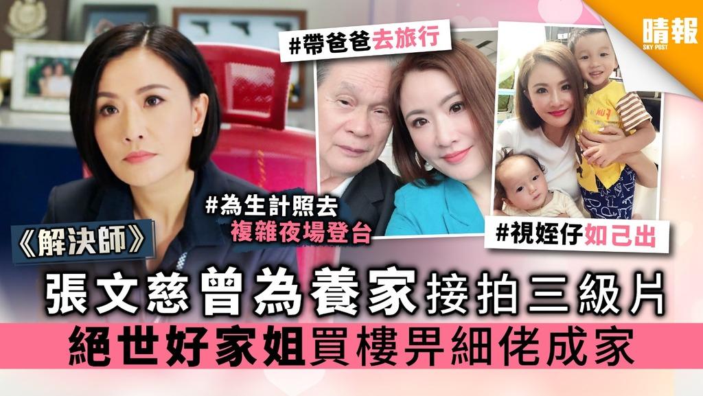 【解決師】張文慈曾為養家接拍三級片 絕世好家姐買樓畀細佬成家