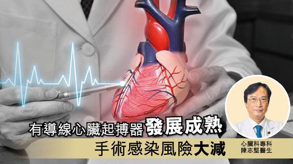 「有導線心臟起搏器 發展成熟 手術感染風險大減」