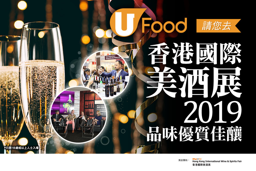 U Food 請您去 香港國際美酒展2019 品味優質佳釀