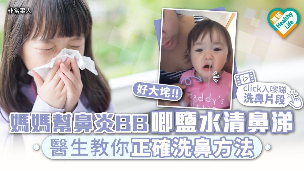 媽媽幫鼻炎BB唧鹽水清鼻涕 醫生教你正確洗鼻方法【內附洗鼻影片】