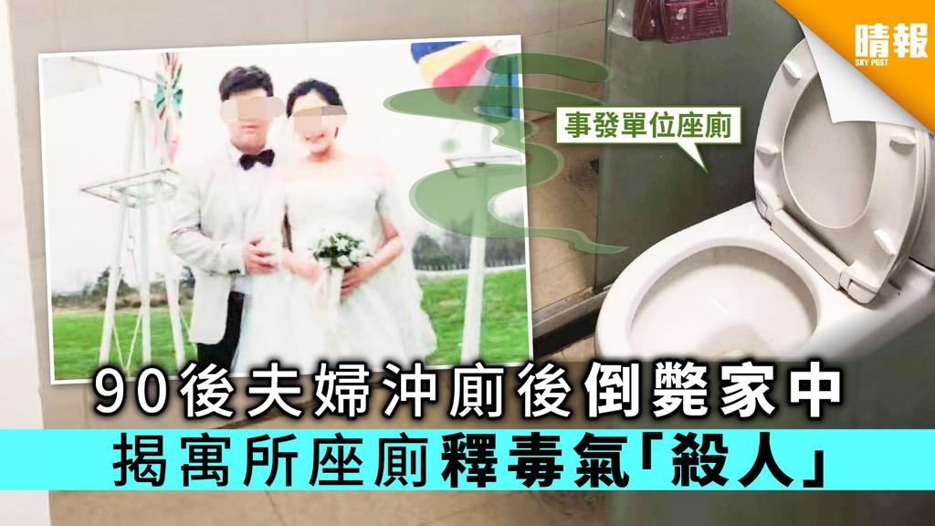 90後年輕夫婦中毒倒斃家中 揭寓所座廁釋毒氣「殺人」