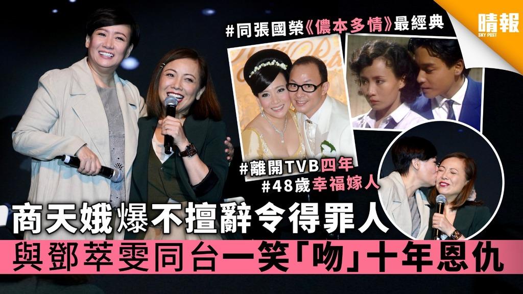 商天娥爆不擅辭令得罪人 與鄧萃雯同台一笑「吻」十年恩仇