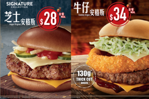【麥當勞優惠】麥當勞7天快閃優惠  芝士安格斯套餐$28/鹹檸檬梳打新登場