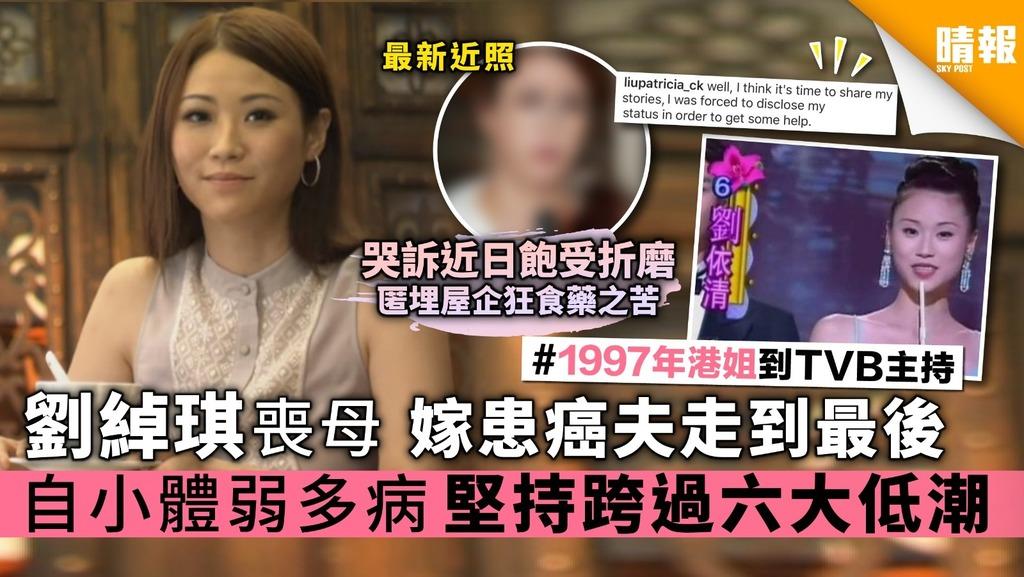 劉綽琪喪母嫁患癌夫跨過六大低潮 突然哭訴患病躲家狂食藥之苦