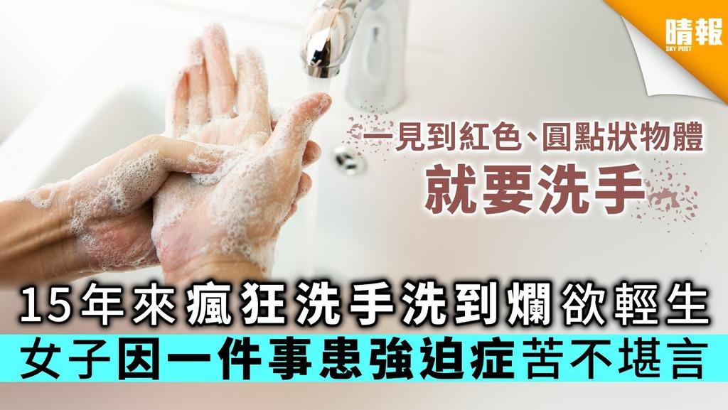 15年來瘋狂洗手洗到爛欲輕生 女子因一件事患強迫症苦不堪言