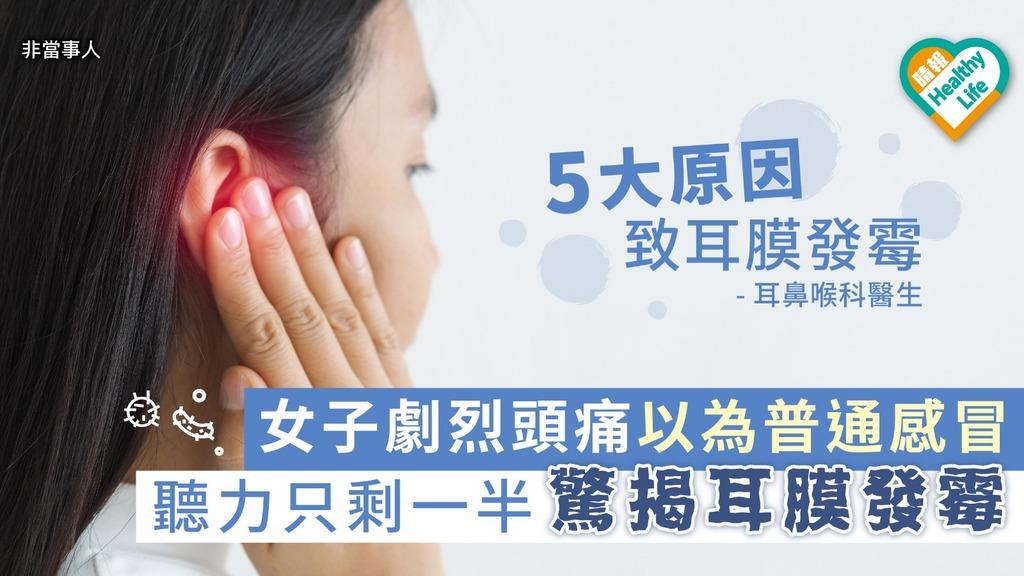 女子頭痛以為普通感冒 檢查後驚揭耳膜發霉【附5大耳膜發霉原因】