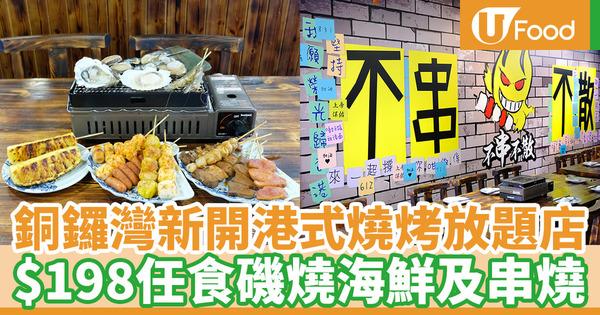 【銅鑼灣美食】銅鑼灣新開燒烤放題店不串不散 $198起2小時任食磯燒海鮮及串燒