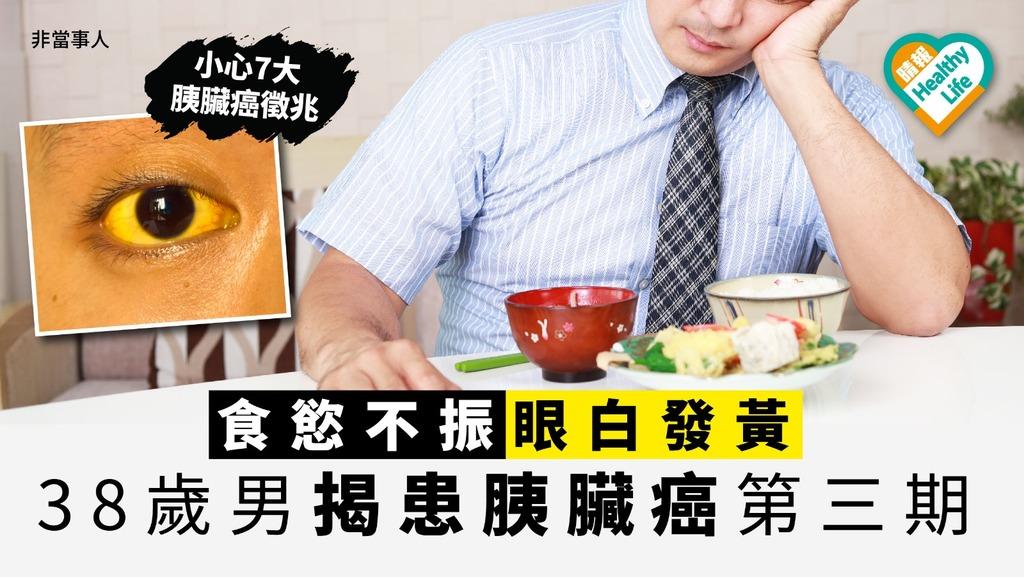食慾不振眼白發黃 38歲男揭患胰臟癌第三期 7大胰臟癌徵兆要小心